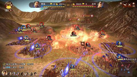 Watch Romance of the Three Kingdoms 13  trailer